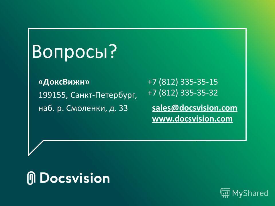«ДоксВижн» 199155, Санкт-Петербург, наб. р. Смоленки, д. 33 +7 (812) 335-35-15 +7 (812) 335-35-32 sales@docsvision.com www.docsvision.com Вопросы?