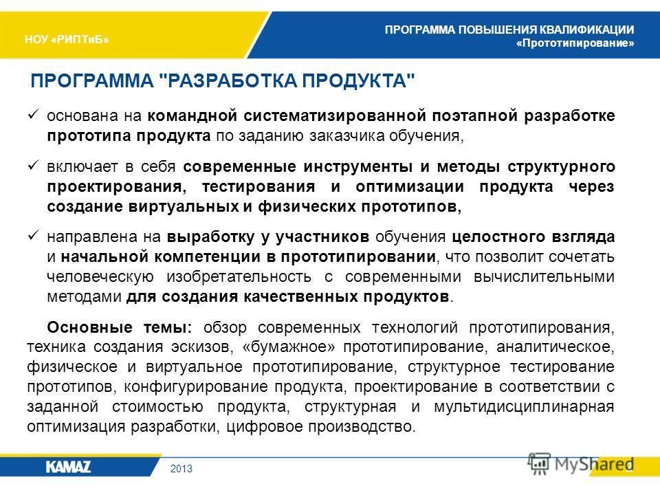 ПРОГРАММА ПОВЫШЕНИЯ КВАЛИФИКАЦИИ «Прототипирование» 2013 2 НОУ «РИПТиБ» ПРОГРАММА