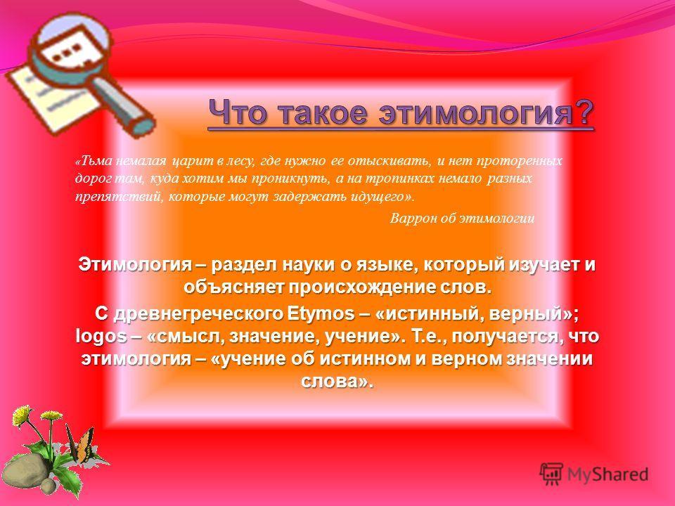 Методы исследования: * изучение информационных источников и их анализ; * социологический (анкетирование); * статистический (сбор и обработка данных).