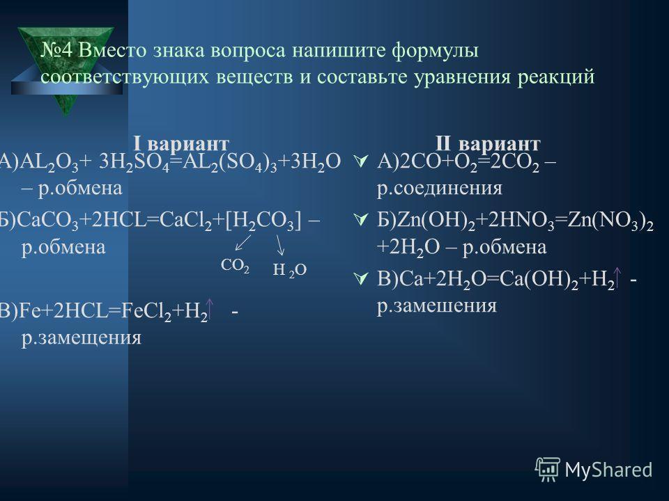 3Составьте уравнения химических реакций, определите к какому типу они относятся I вариант А)2Мg+О 2 =2МgО р. соединения Б)2НgО=2Нg+О 2 р. разложения В)Fе+2НСL=FеСL 2 +Н 2 р. замещения II вариант А)2Na+CL 2 =2NaCL р. соединения Б)2Аи 2 О 3 =4Аи+3О 2 р