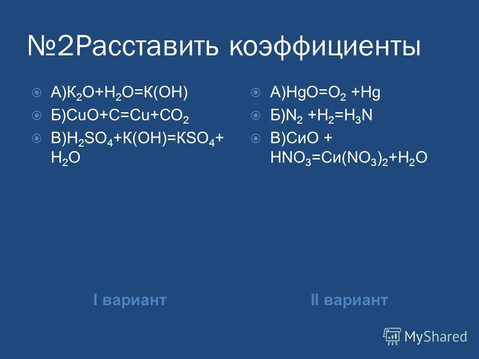 1 Составить уравнения химических реакций, расставить коэффициенты I вариантII вариант А)железо + хлор = железа(III) Б)гидроксид натрия + серная к-та = сульфат калия +вода В)гидроксид алюминия = оксид алюминия + вода А)Фосфорная к-та + гидроксид натри