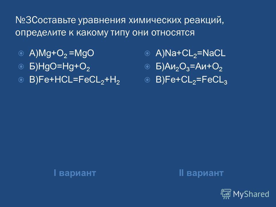 2Расставить коэффициенты I вариантII вариант А)К 2 О+Н 2 О=К(ОН) Б)СuО+С=Сu+СО 2 В)Н 2 SО 4 +К(ОН)=КSО 4 + Н 2 О А)НgО=О 2 +Нg Б)N 2 +H 2 =H 3 N В)СиО + НNО 3 =Си(NO 3 ) 2 +H 2 O
