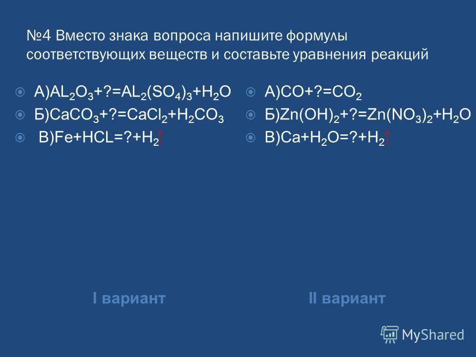 3Составьте уравнения химических реакций, определите к какому типу они относятся I вариантII вариант А)Мg+О 2 =МgО Б)НgО=Нg+О 2 В)Fе+НСL=FеСL 2 +Н 2 А)Na+CL 2 =NaCL Б)Аи 2 О 3 =Аи+О 2 В)Fe+CL 2 =FeCL 3
