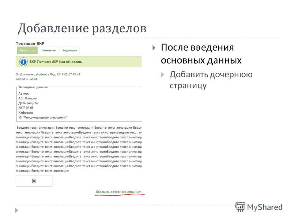 Добавление разделов После введения основных данных Добавить дочернюю страницу