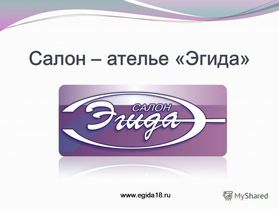 Салон – ателье «Эгида» www.egida18.ru