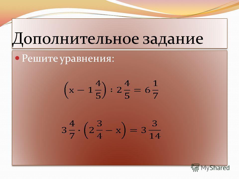 Дополнительное задание Решите уравнения: