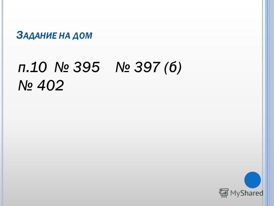 З АДАНИЕ НА ДОМ п.10 395 397 (б) 402