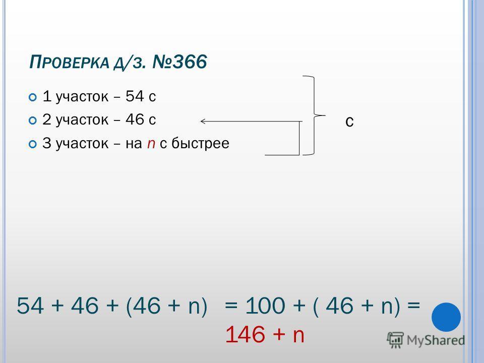 П РОВЕРКА Д / З. 366 1 участок – 54 с 2 участок – 46 с 3 участок – на n с быстрее с 54 + 46 + (46 + n)= 100 + ( 46 + n) = 146 + n
