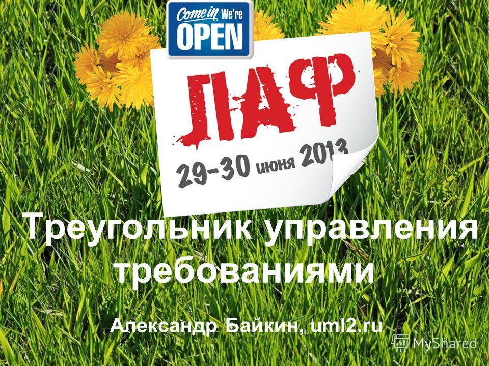 Треугольник управления требованиями Александр Байкин, uml2.ru