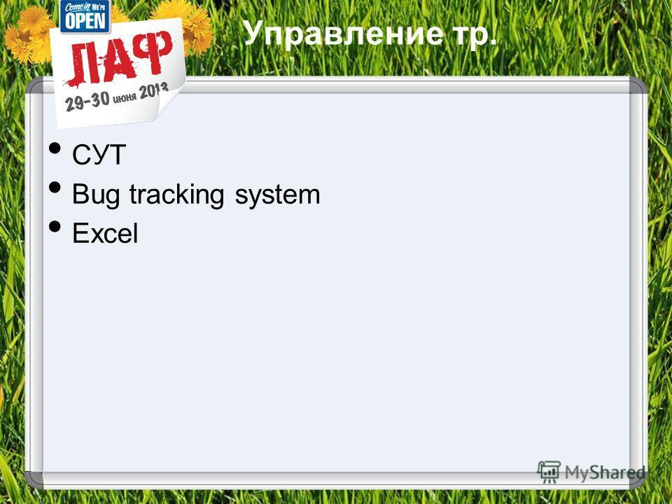 Управление тр. СУТ Bug tracking system Excel