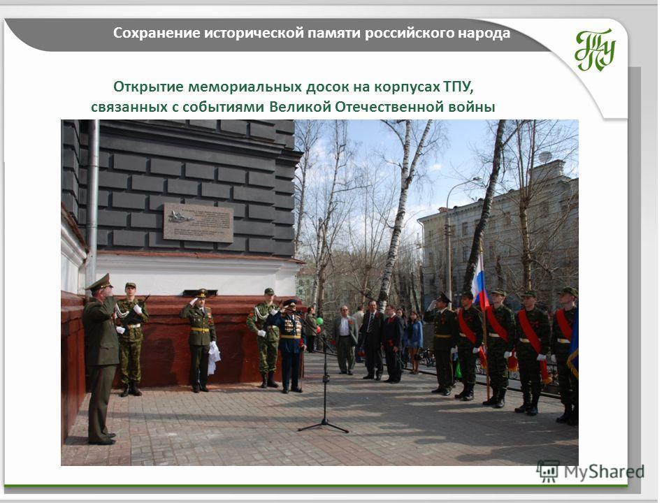 16 Сохранение исторической памяти российского народа Открытие мемориальных досок на корпусах ТПУ, связанных с событиями Великой Отечественной войны