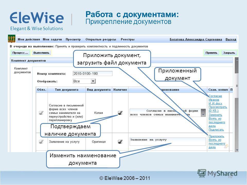 Elegant & Wise Solutions Работа с документами: Прикрепление документов © EleWise 2006 – 2011 Приложить документ, загрузить файл документа Подтверждаем наличие документа Приложенный документ Изменить наименование документа 10