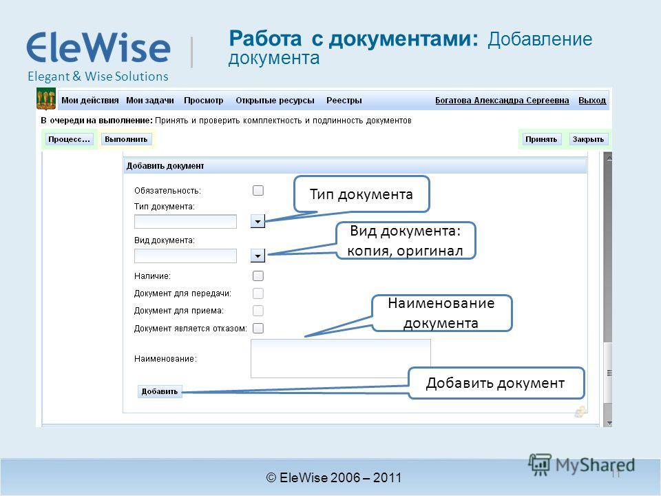 Elegant & Wise Solutions Работа с документами: Добавление документа © EleWise 2006 – 2011 Тип документа Добавить документ Вид документа: копия, оригинал Наименование документа 11