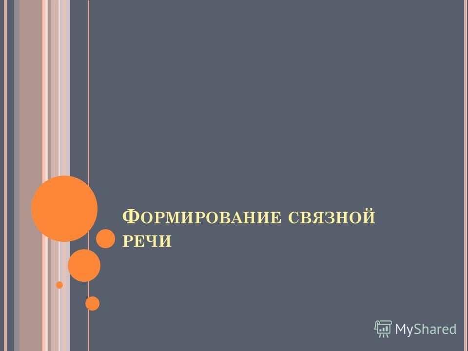 Ф ОРМИРОВАНИЕ СВЯЗНОЙ РЕЧИ