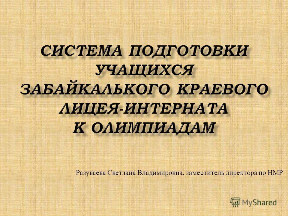 Разуваева Светлана Владимировна, заместитель директора по НМР