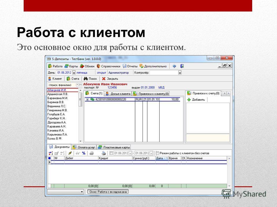 Работа с клиентом Это основное окно для работы с клиентом.