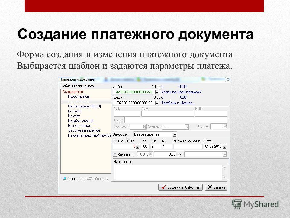 Создание платежного документа Форма создания и изменения платежного документа. Выбирается шаблон и задаются параметры платежа.
