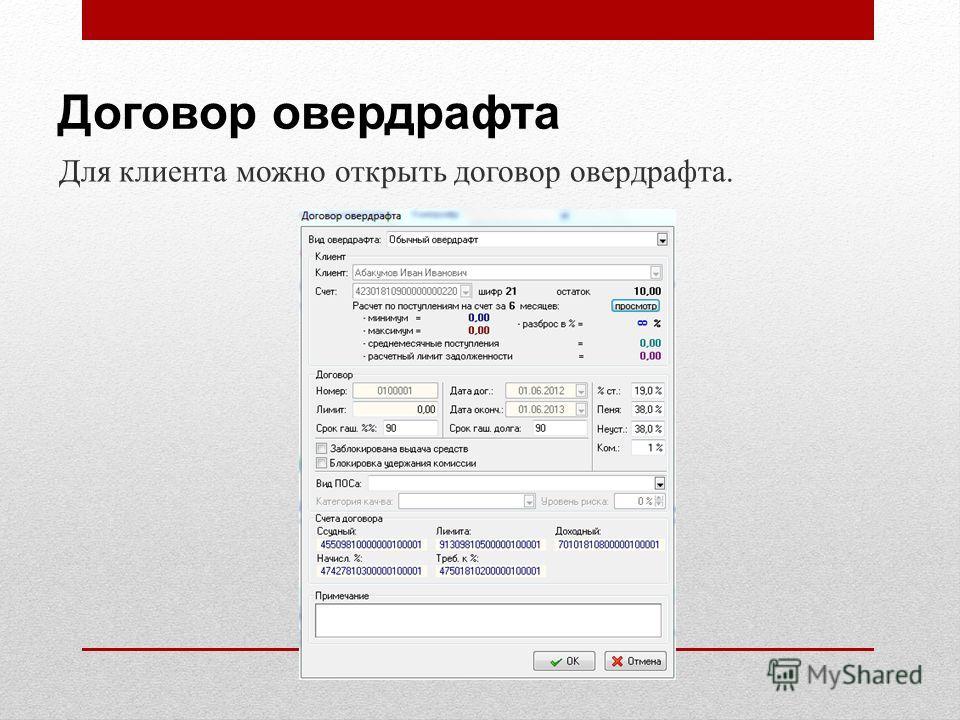 Договор овердрафта Для клиента можно открыть договор овердрафта.