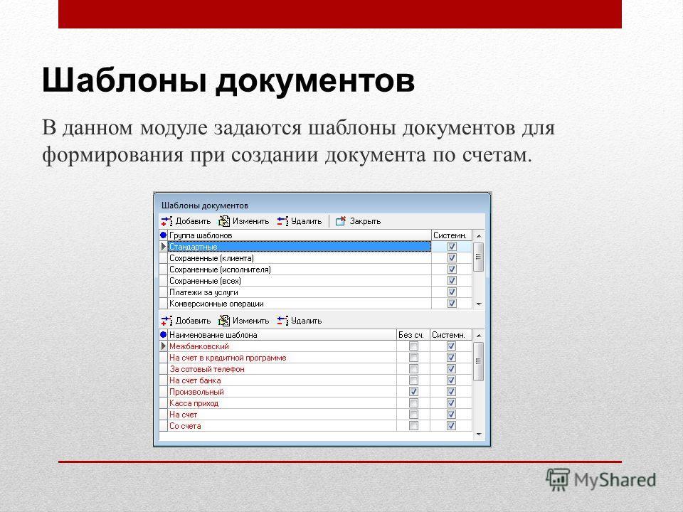 Шаблоны документов В данном модуле задаются шаблоны документов для формирования при создании документа по счетам.