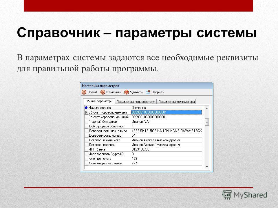 Справочник – параметры системы В параметрах системы задаются все необходимые реквизиты для правильной работы программы.