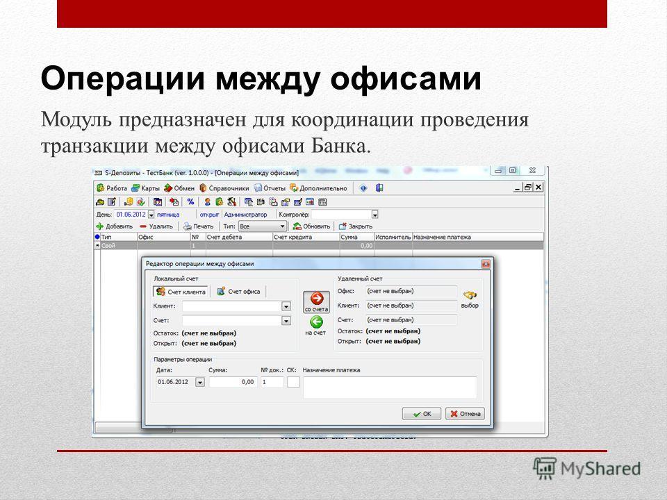 Операции между офисами Модуль предназначен для координации проведения транзакции между офисами Банка.