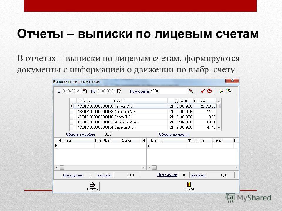 Отчеты – выписки по лицевым счетам В отчетах – выписки по лицевым счетам, формируются документы с информацией о движении по выбр. счету.
