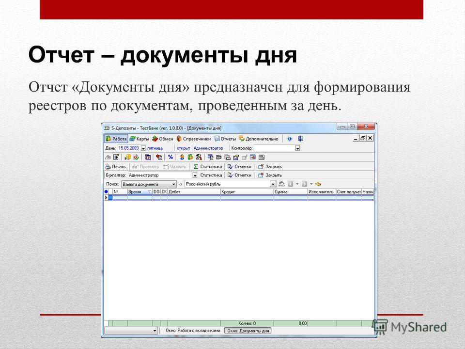Отчет – документы дня Отчет «Документы дня» предназначен для формирования реестров по документам, проведенным за день.