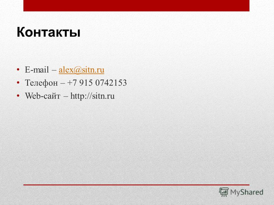 Контакты E-mail – alex@sitn.rualex@sitn.ru Телефон – +7 915 0742153 Web-сайт – http://sitn.ru