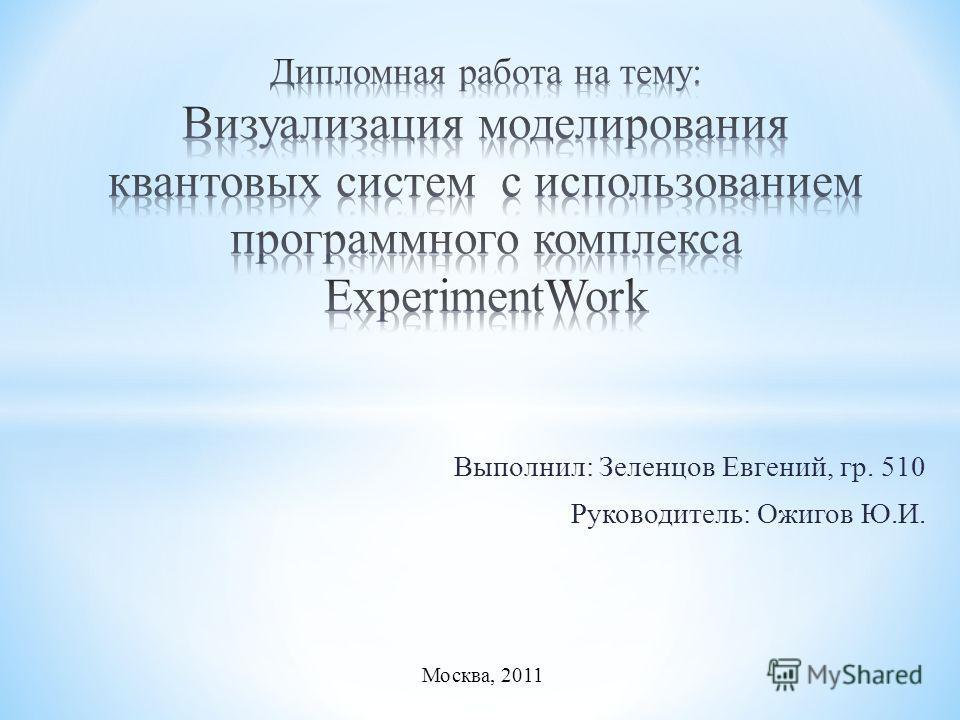 Выполнил: Зеленцов Евгений, гр. 510 Руководитель: Ожигов Ю.И. Москва, 2011