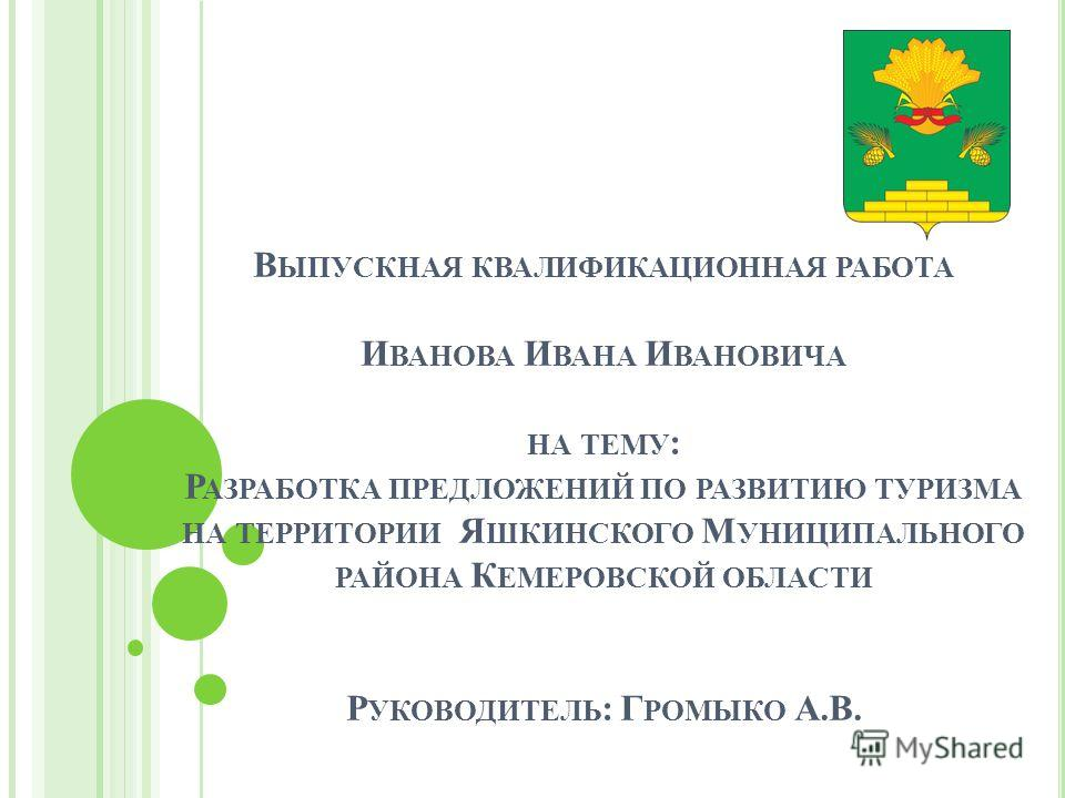 Презентация на тему В ЫПУСКНАЯ КВАЛИФИКАЦИОННАЯ РАБОТА И ВАНОВА  1 В ЫПУСКНАЯ КВАЛИФИКАЦИОННАЯ