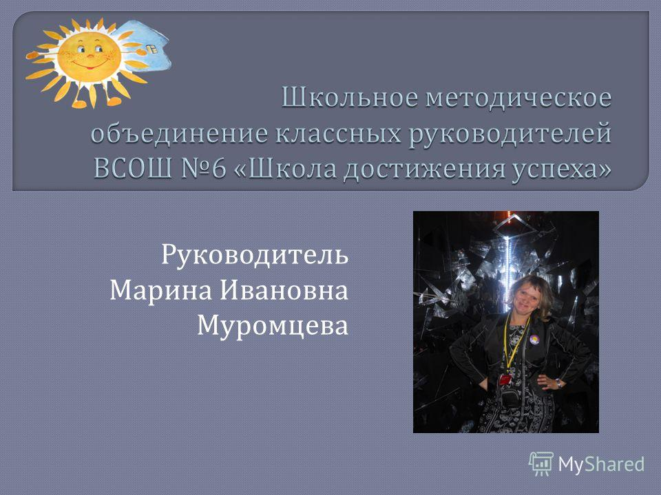 Руководитель Марина Ивановна Муромцева