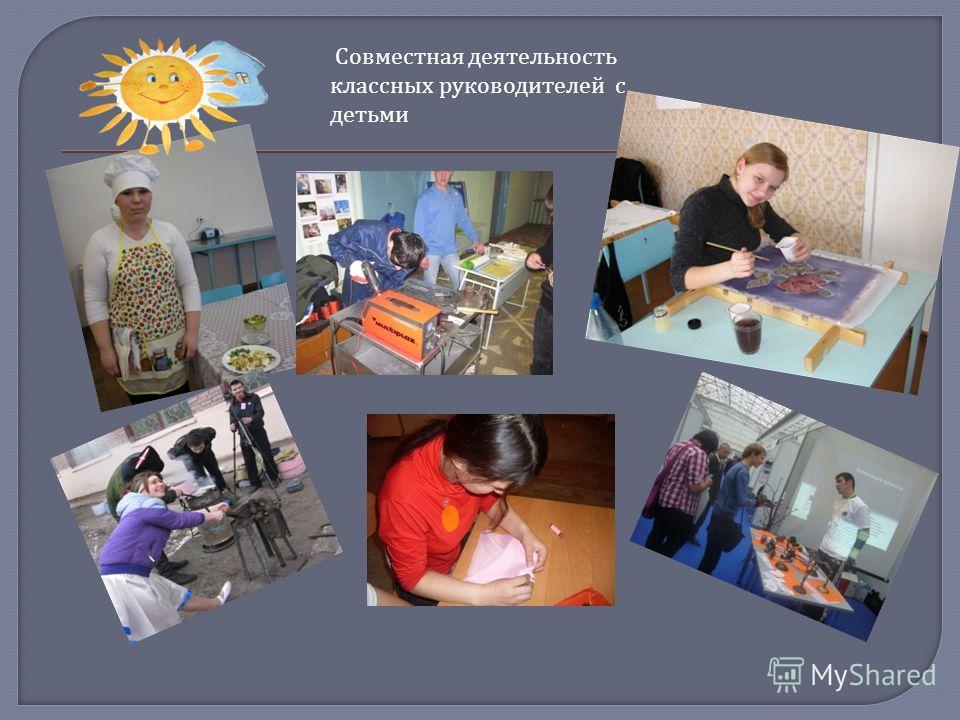 Совместная деятельность классных руководителей с детьми