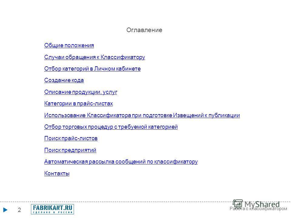 1 Общие правила работы в Системе Для перемещения: на следующий слайд используйте клавишу Пробел, стрелки «Вниз» и «Вправо» или левую кнопку мыши; на предыдущий слайд используйте стрелки «Вверх» или «Влево» Руководство участника Системы Порядок выбора