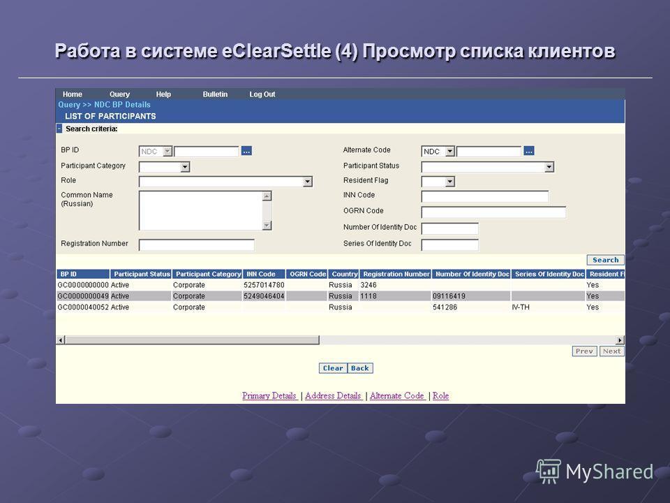 Работа в системе eClearSettle (4) Просмотр списка клиентов