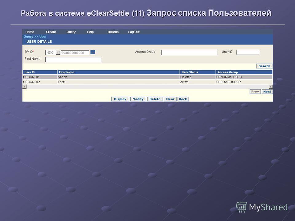 Работа в системе eClearSettle (11) Запрос списка Пользователей