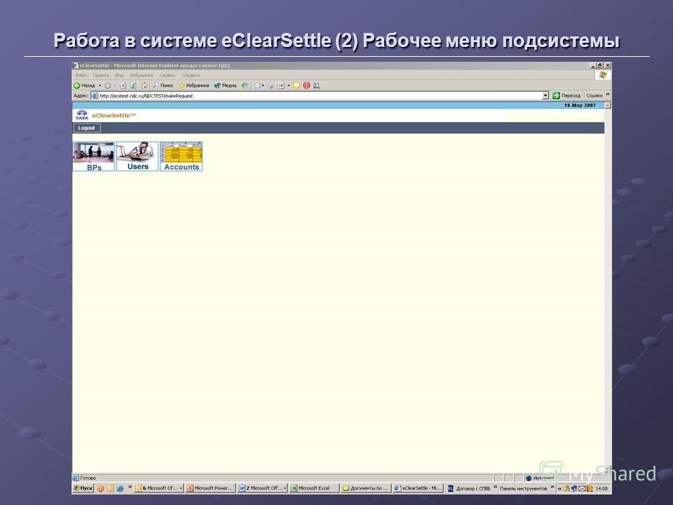 Работа в системе eClearSettle (2) Рабочее меню подсистемы