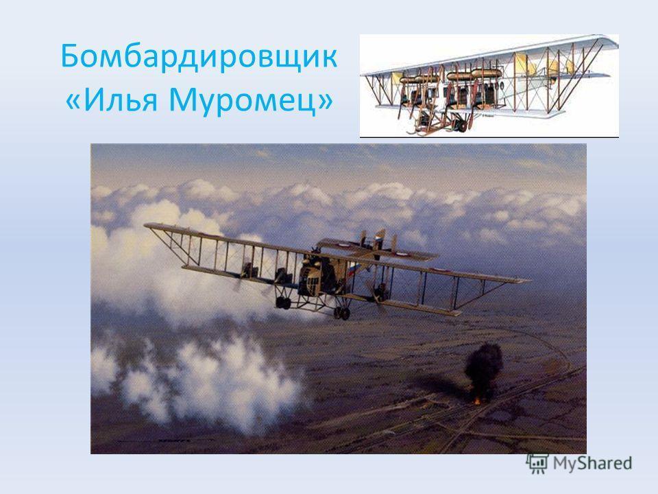 Бомбардировщик «Илья Муромец»
