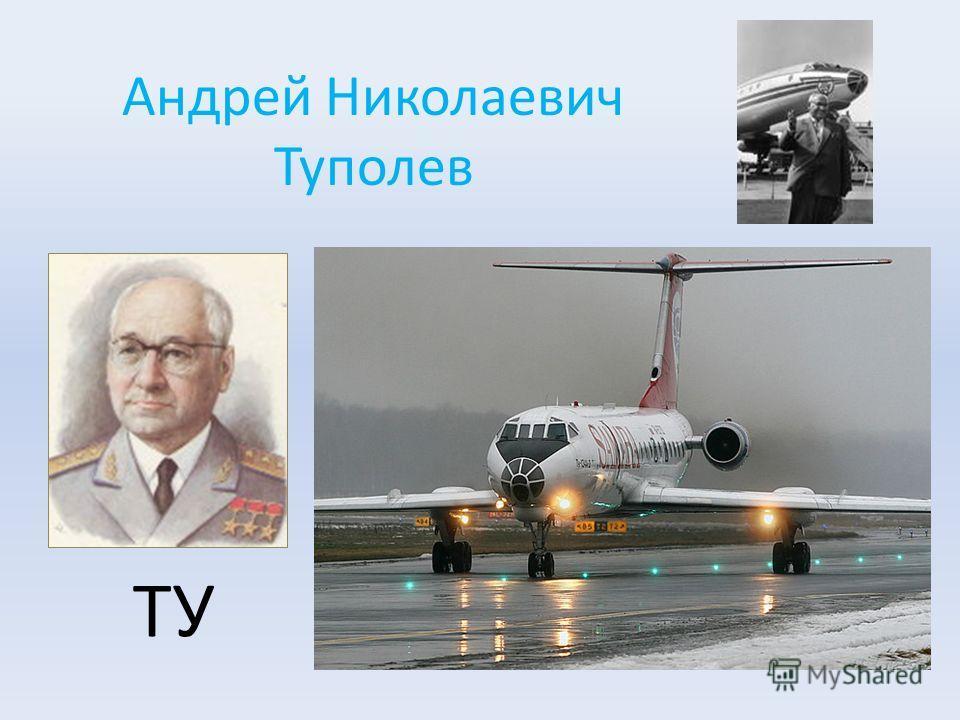 Андрей Николаевич Туполев ТУ
