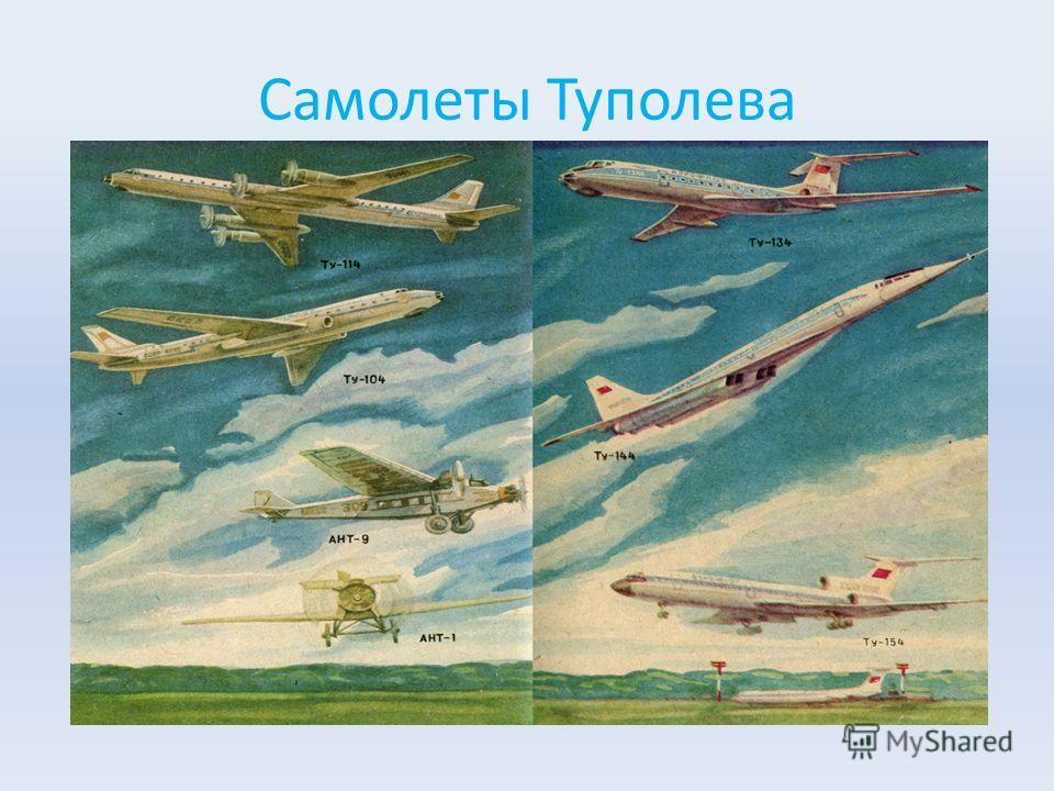 Самолеты Туполева