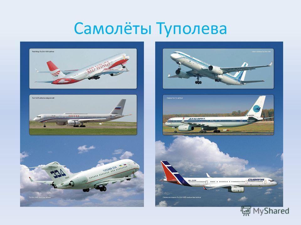 Самолёты Туполева