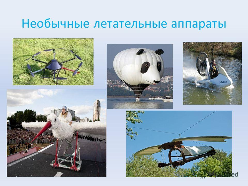 Необычные летательные аппараты