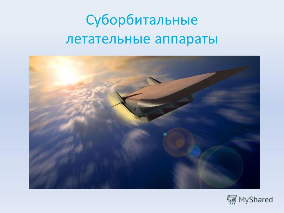 Суборбитальные летательные аппараты