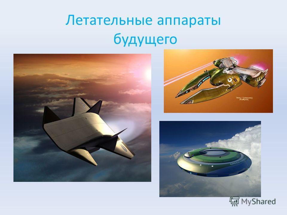 Летательные аппараты будущего