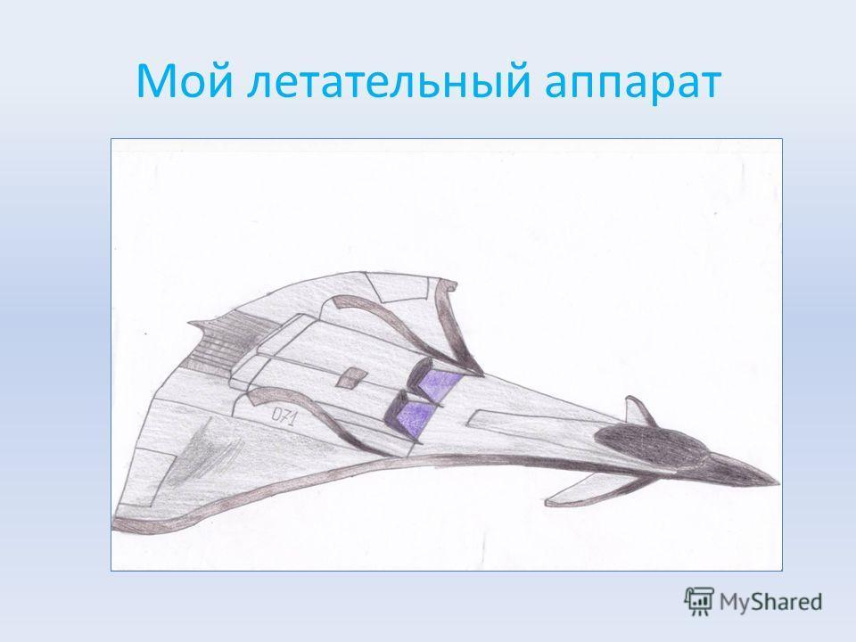 Мой летательный аппарат
