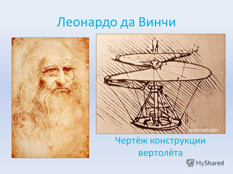 Леонардо да Винчи Чертёж конструкции вертолёта