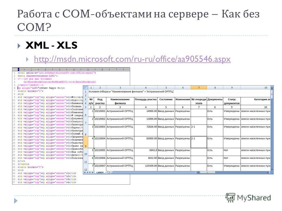 Работа с COM- объектами на сервере – Как без COM? XML - XLS http://msdn.microsoft.com/ru-ru/office/aa905546.aspx