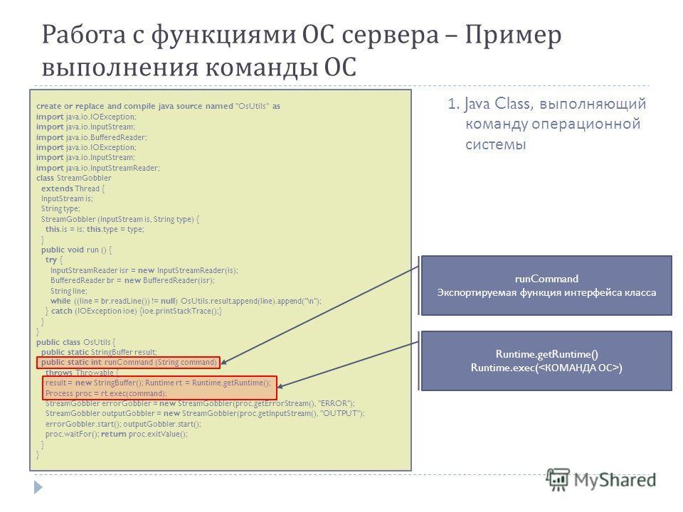 Работа с функциями ОС сервера – Пример выполнения команды ОС create or replace and compile java source named