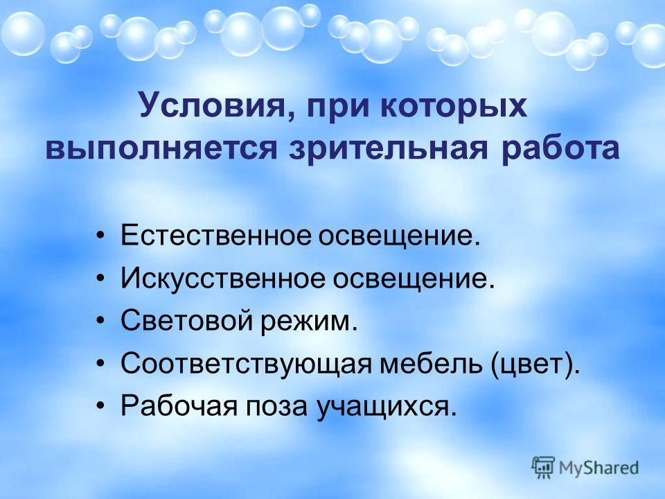 Работу выполнила учитель Т.Л. Быкова, МОУ «СОШ 54», г. Барнаула