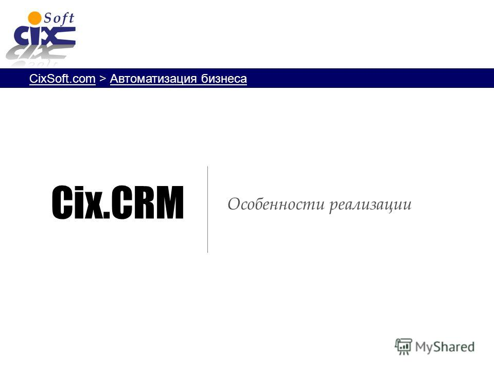 CixSoft.com > Автоматизация бизнеса Особенности реализации Cix.CRM