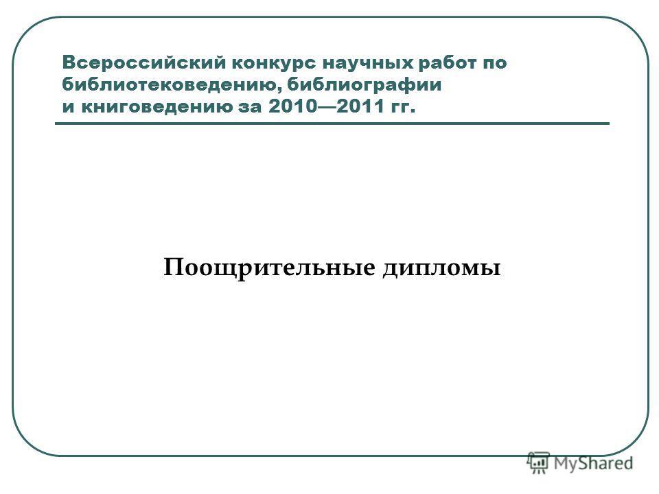 Всероссийский конкурс научных работ по библиотековедению, библиографии и книговедению за 20102011 гг. Поощрительные дипломы